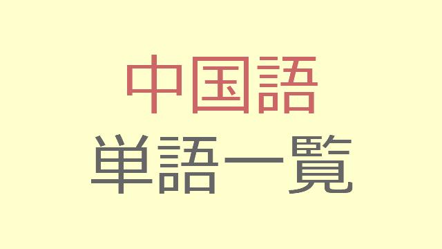中国語の単語一覧表【読み方付き】